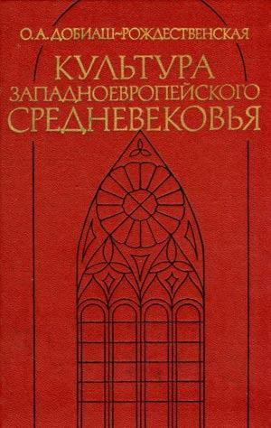 О.А. Добиаш-Рождественская. Культура западноевропейского Средневековья