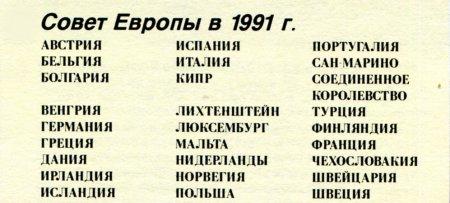 Совет Европы в 1991 г.